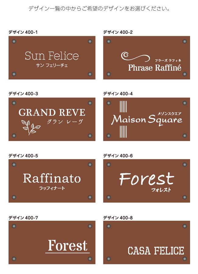 デザイン一覧の中からご希望のデザインをお選びください