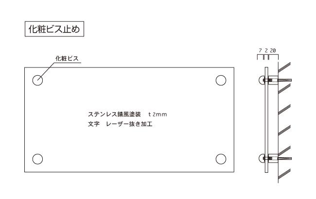 アンティークサイン 仕様図面
