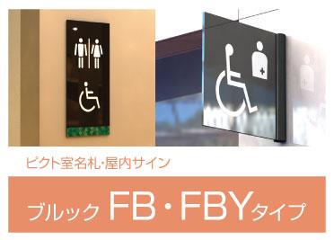 ブルック FB・FBYタイプ