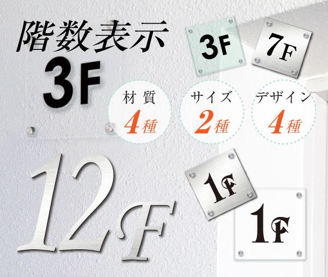 階数表示 階数表示サイン