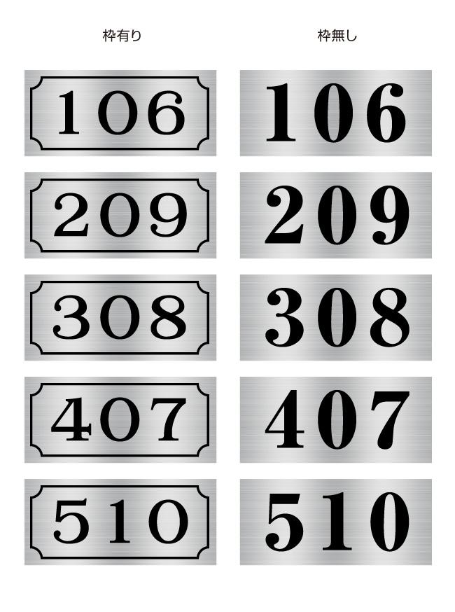 部屋番号プレート デザイン一覧
