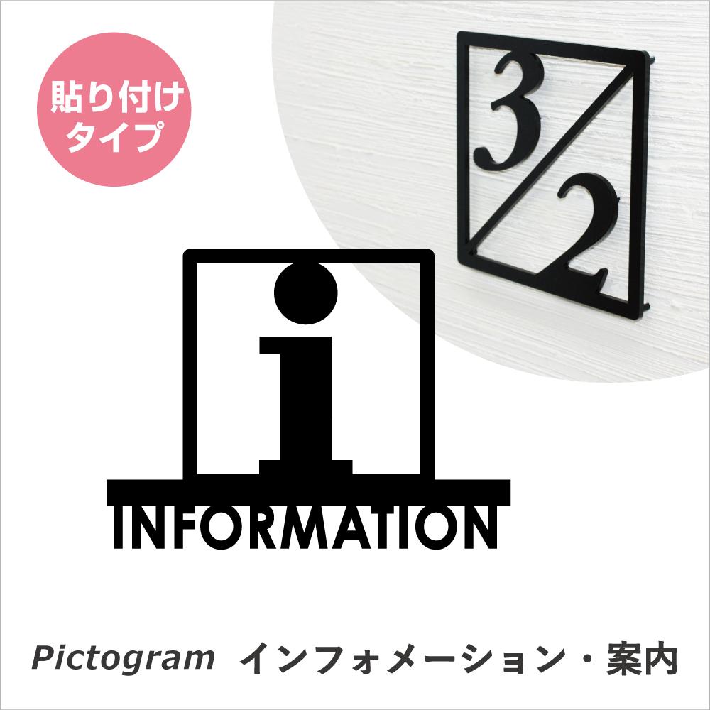 ピクトサイン インフォメーションサイン