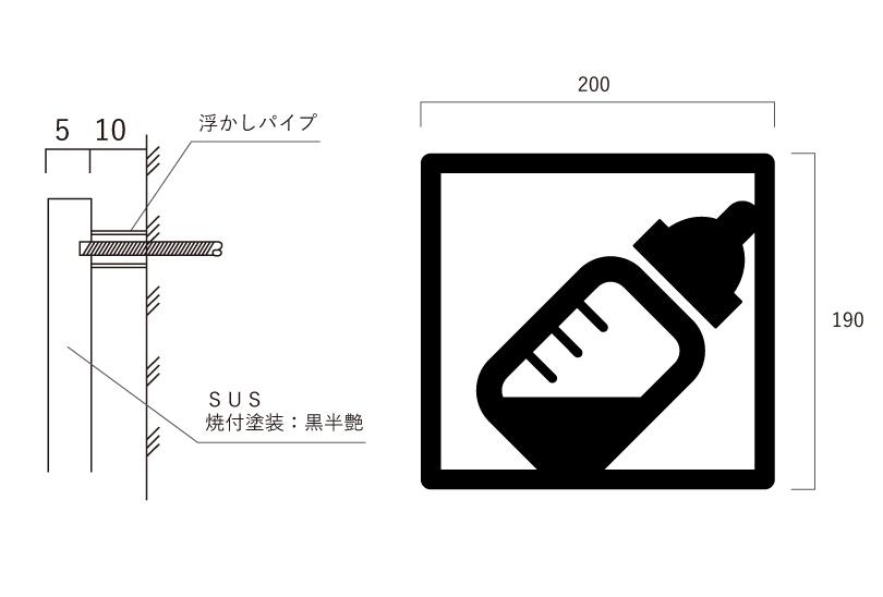 ピクトサイン 仕様図面