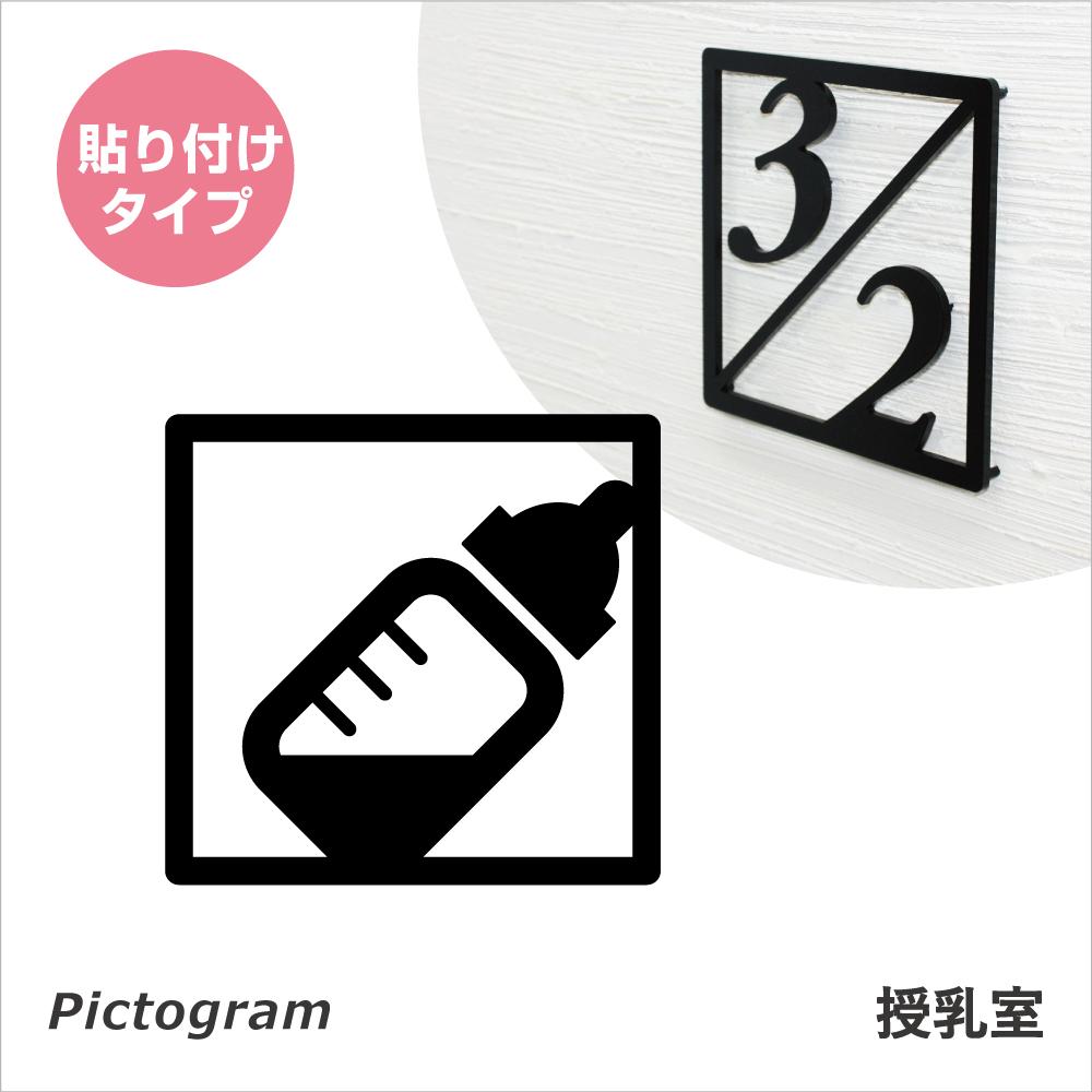 ピクトサイン 授乳室サイン