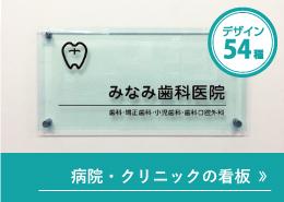 病院・クリニックの看板