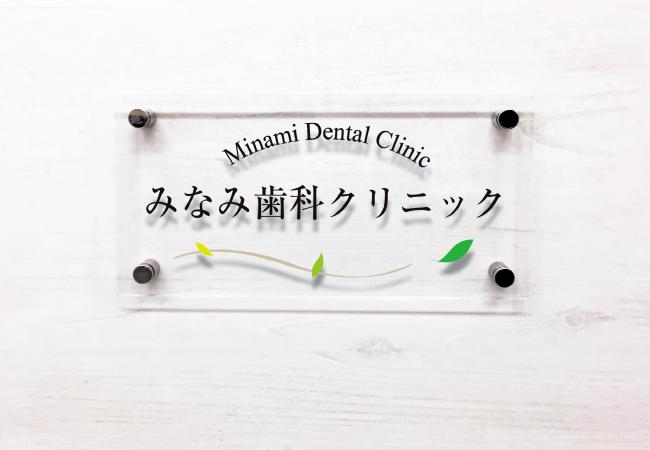 クリニックの看板、歯医者さんの看板