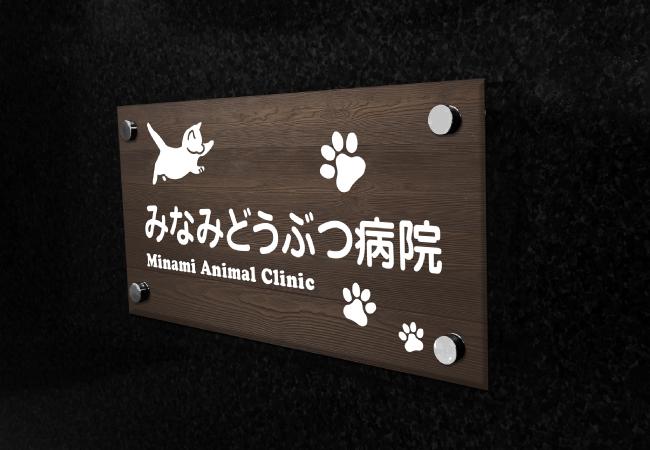 動物病院の看板・クリニックの看板