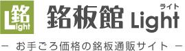 銘板館ロゴ