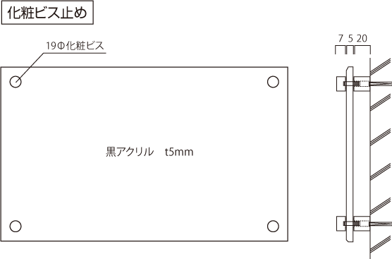 黒アクリル銘板 仕様図面