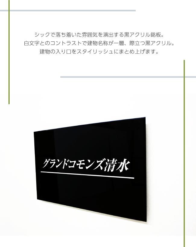 シンプルな看板 安い館銘板