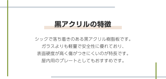 黒アクリル銘板の特徴