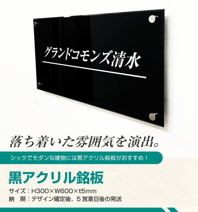 黒アクリル銘板 おしゃれな看板