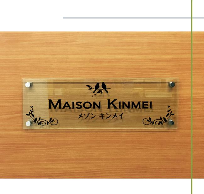 ガラスアクリルの特徴 おしゃれな看板 おすすめの看板