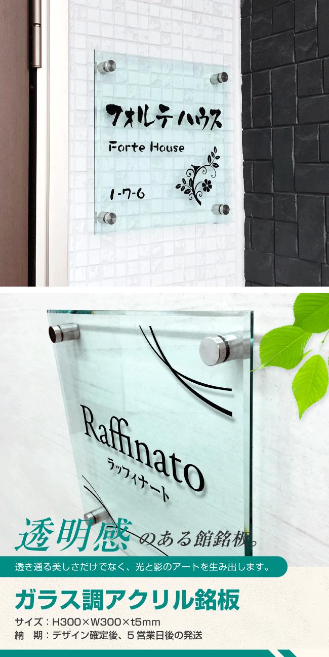 ガラス調アクリル銘板 シンプルな看板