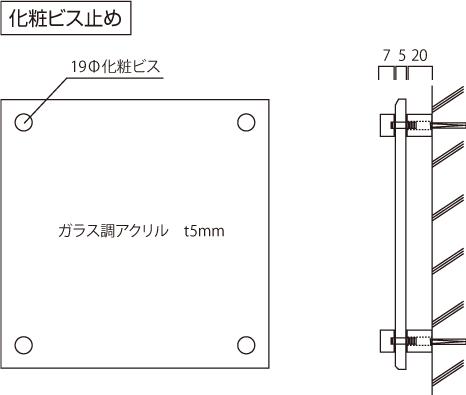 ガラス調アクリル銘板 仕様図面