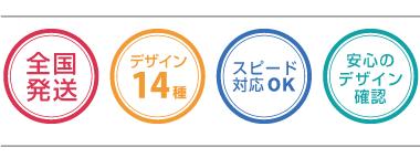 全国発送・デザイン24種・スピード対応OK・安心のデザイン確認