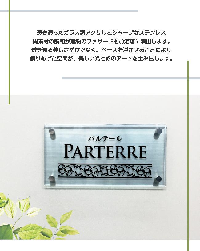 建物の表札 アパートの看板