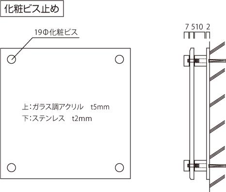 ステンレス×ガラス調アクリル銘板 仕様図面
