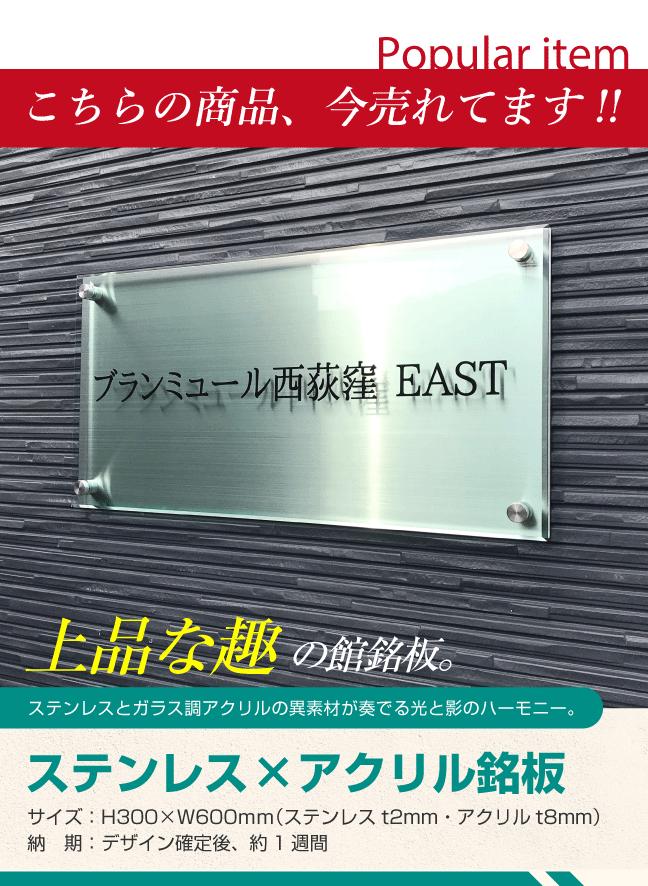 ステンレス×ガラス調アクリル銘板・安い・看板