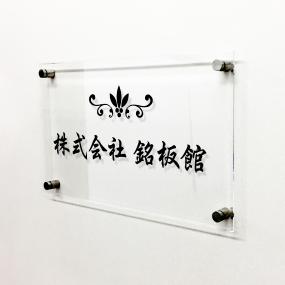 透明アクリル銘板