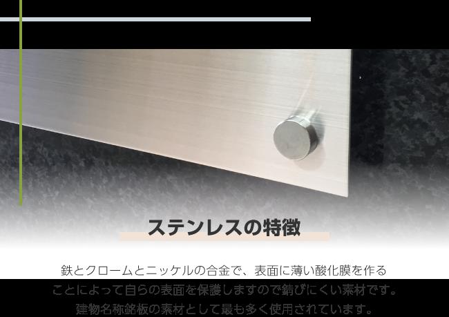 ステンレス銘板の特徴・安い・看板