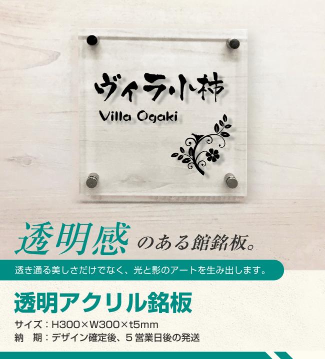 透明アクリル銘板 シンプルな看板