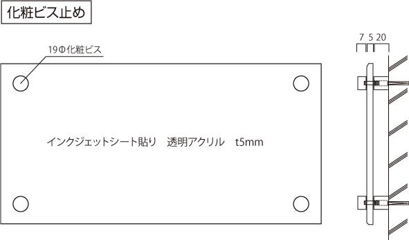 ガラス調インクジェットシート貼り×透明アクリル銘板 仕様図面