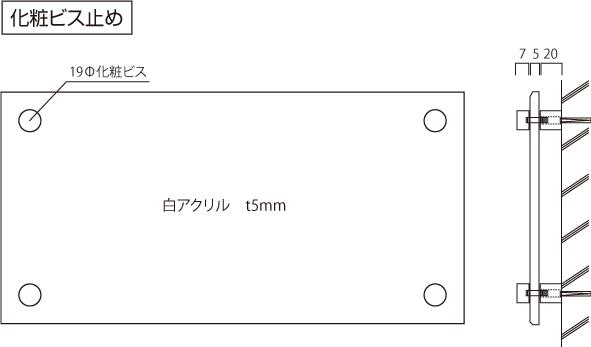 白アクリル銘板 仕様図面