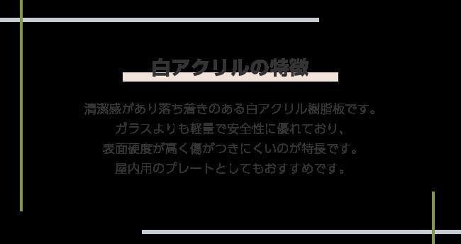 白アクリル銘板の特徴