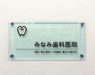 医院の看板 アクリル銘板