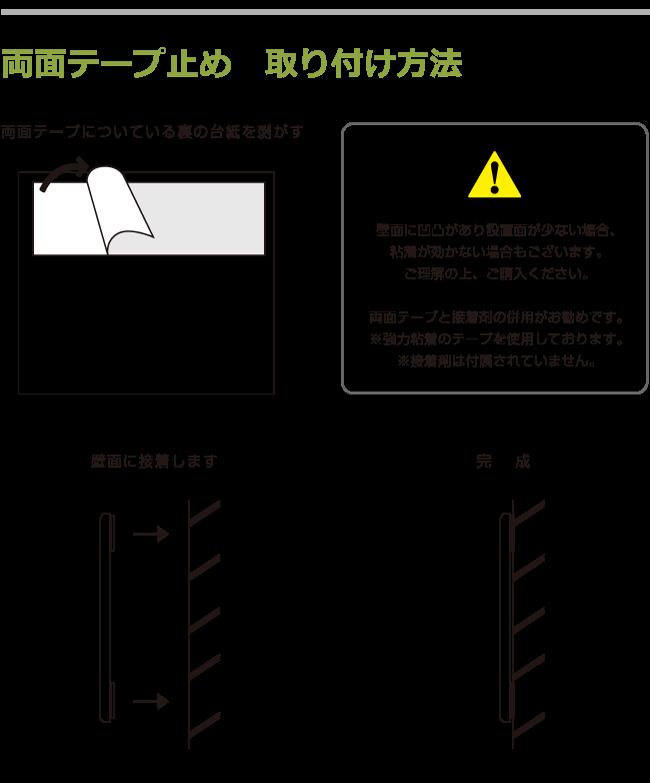 両面テープ止めの取り付け方法