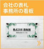 会社の看板、事務所の表札