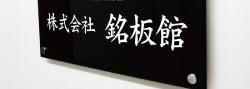 黒アクリル銘板