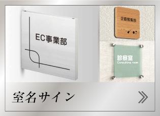 会社の室名サイン グループホームサイン 室内案内サイン