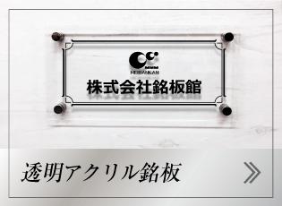 会社の表札 透明アクリル銘板