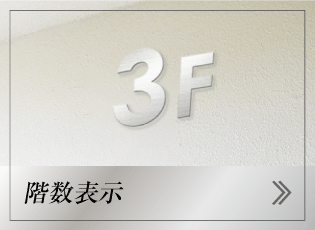 会社の階数表示
