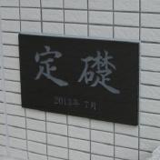 建物の外壁におすすめの銘板