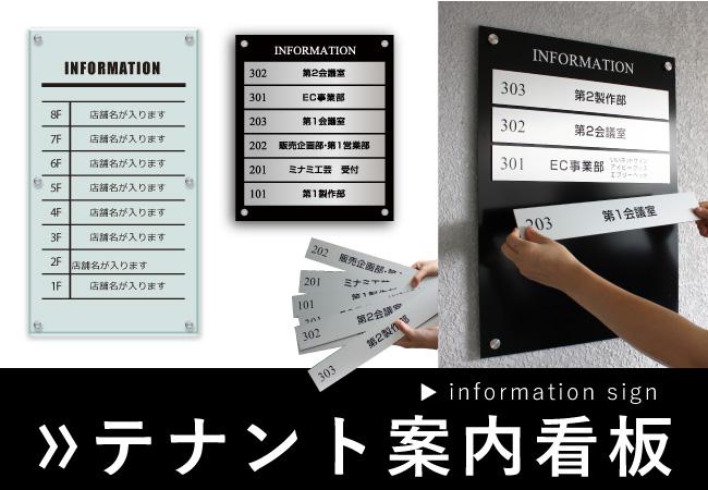 インフォメーションサイン インフォメーション看板